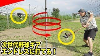 【大発明】全米No.1ブレイク!無限に打てる革命的野球ギア!練習法が多彩! thumbnail