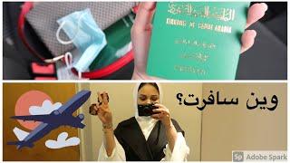 😅 سافرت دبي لحالي وبعدها منعوا سفر السعوديين للإمارات