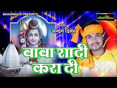 बाबा शादी करा दी !! Baba Shadi Kara Di !! Hey Triloki !! Chandan Diler !! Bhojpuri New Song 2017