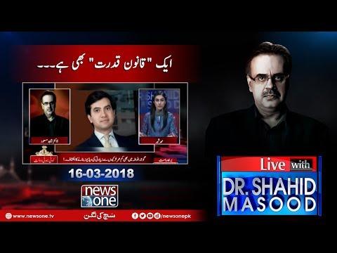 Live with Dr.Shahid Masood | 16-March-2018 | Badmashiya | Ali Jahangir Siddiqui | Pervez Musharraf |