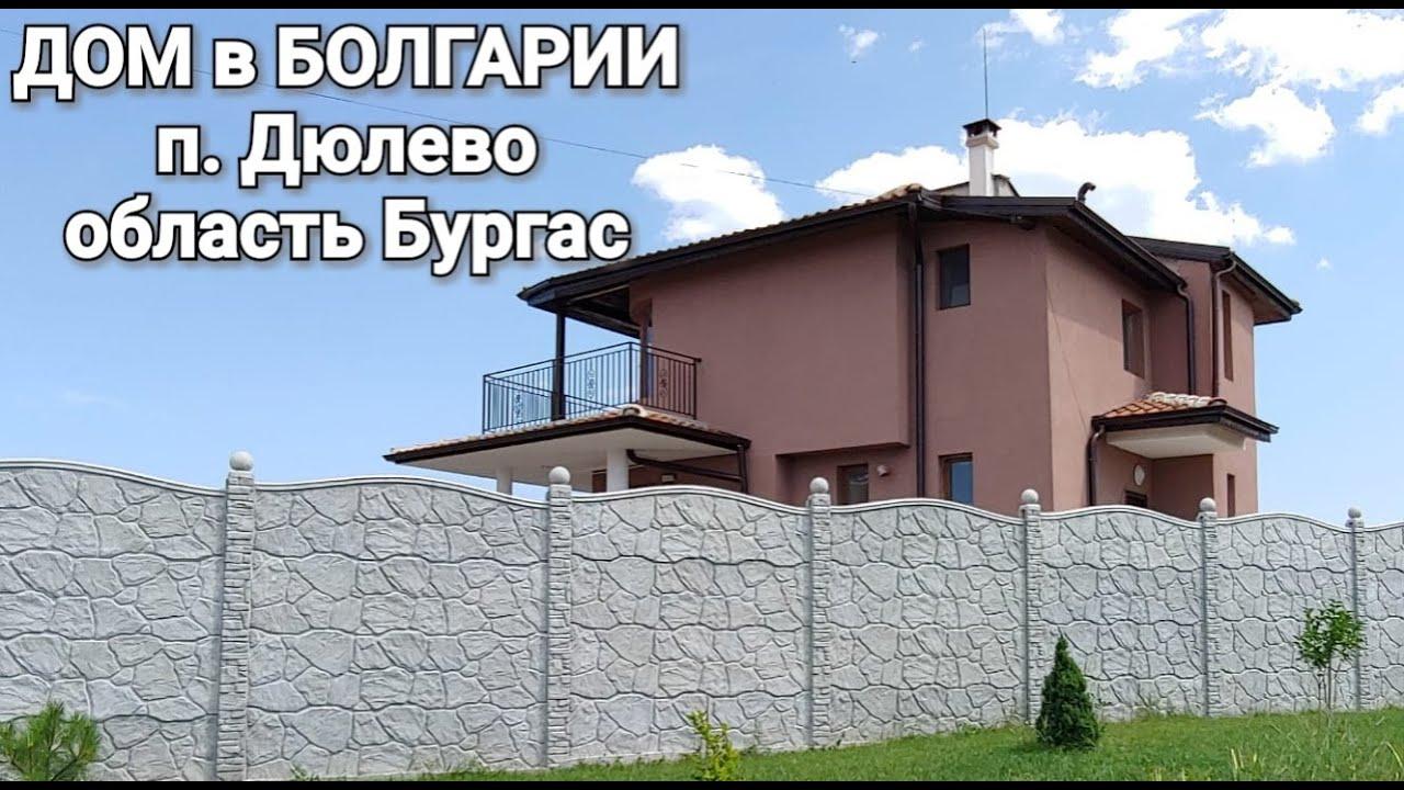 Недвижимость в болгарии цена недвижимость черногория цены