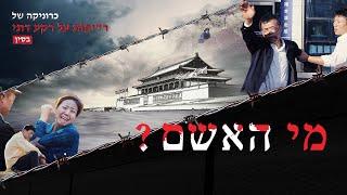 כרוניקה של רדיפות על רקע דתי בסין: 'מי האשם?'