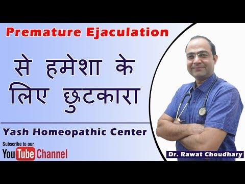 Premature Ejaculation Treatment / शीघ्र पतन से हमेशा के लिए छुटकारा | शीघ्र पतन का इलाज