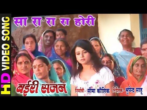 Sa Ra Ra Ra Hori - सा रा रा रा होरी | Bairi Sajan | CG Movie Song