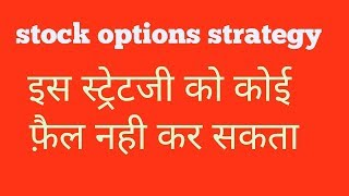 Best stock options strategy. powerful technology. Best stock selection process ,How to select stock?