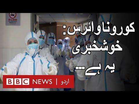 Coronavirus: The Good News Is... - BBCURDU