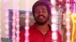 #potti_gana_mani_new_love_song Chennai gana Gana mani love songs
