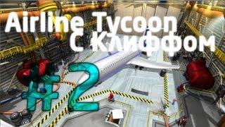 ВЫШЕ В ТОП! [Airline Tycoon Evolution]