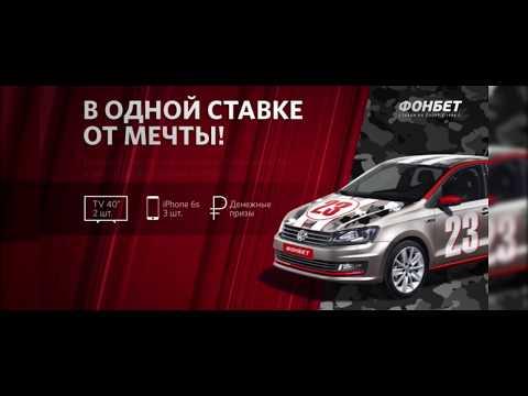 Букмекерская контора Фонбет - как делать ставки в Fonbetиз YouTube · Длительность: 2 мин12 с