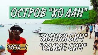 остров Ко Лан - обзор пляжей