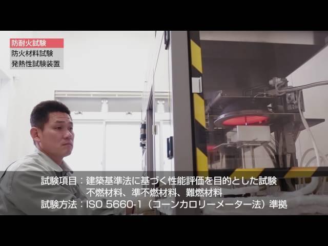 防耐火試験 発熱性試験サムネイル