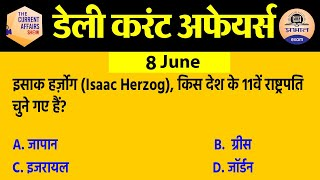 8 june Current Affairs in Hindi   Current Affairs Today   Daily Current Affairs Show   Exam