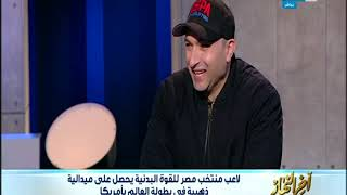اخر النهار - لقاء مع اللاعب / محمد زيدان لاعب منتخب مصر للقوة البدنية يحصل على الميدالية الذهبية