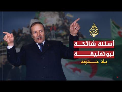 بلا حدود - مع الرئيس الجزائري عبد العزيز بوتفليقة  - نشر قبل 60 دقيقة