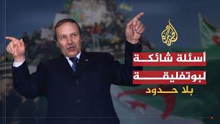 بلا حدود - مع الرئيس الجزائري عبد العزيز بوتفليقة  1999/3/24
