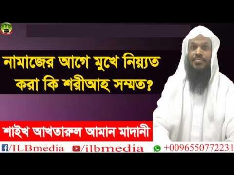 Namajer Age Mukhe Niot Kora Ki Sharia Sommoto?  Sheikh Akhtarul Aman Madani |waz|Bangla waz|