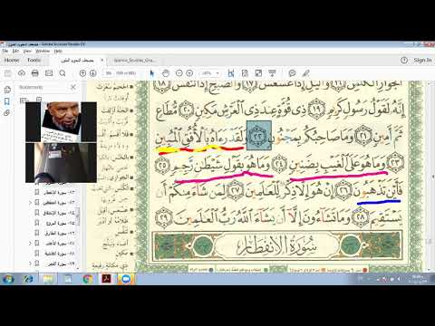 eaalim-mohammed---surah-at-takwir-ayat-23-to-26-from-quran-.