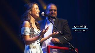 Carla Chamoun - Ya Osas - Cover (Julia Boutros)  يا قصص - كارلا شمعون