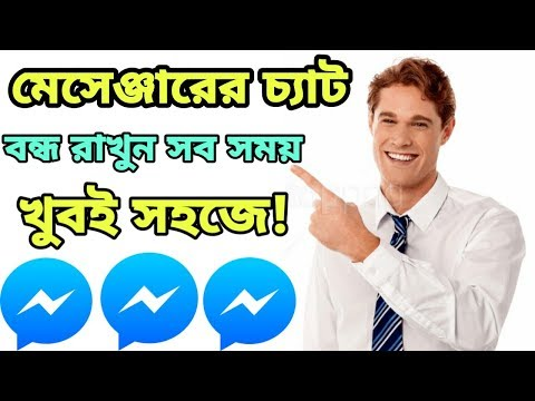 How To Turn Off Chat In Messenger || Facebook Messenger Chat Off || Bd Help64