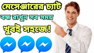 How To Turn Off Chat in Messenger    Facebook Messenger Chat Off    bd help64