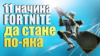 11 НАЧИНА КАК FORTNITE МОЖЕ ДА СТАНЕ ПО-ЯКААА! | Fortnite Battle Royale