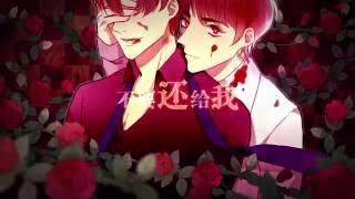 【易世樊花】血腥爱情故事【PV付】 thumbnail