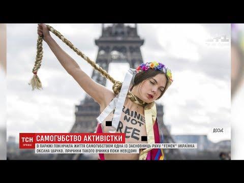 """У Франції вкоротила собі віку одна з засновниць """"Femen"""""""