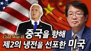[이춘근의 국제정치 60회] 중국을 향해 제2의 냉전을 선포한 미국