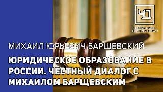 Юридическое образование в России. Честный диалог с Михаилом Барщевским.