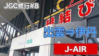 出雲縁結び空港を探検!!伊丹空港もリニューアルで徐々に新しく!!#J-AIR #JAL #JGC回数修行 thumbnail