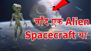Hindi | moon is a spaceship for aliens | JustGyan