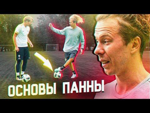 ИГРАЮ против ПРИЗЕРА Чемпионата мира по Street Football / Панна БАТЛ