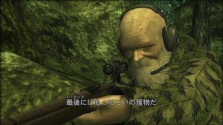 メタルギアソリッド3 HDエディション E-EXTREME Part.10 老齢狙撃兵士 ジ・エンド