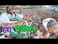আমার প্রান ও পাখি রে গজল | Bangla Hit Gojol | Chormonai Gojol | চরমোনাই সেই কান্নার গজল HD After