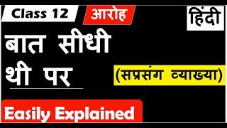Baat to sidhi thee Par बात तो सीधी थी पर class 12 Hindi Core I Aroh आरोह कविता I सप्रसंग व्याख्या