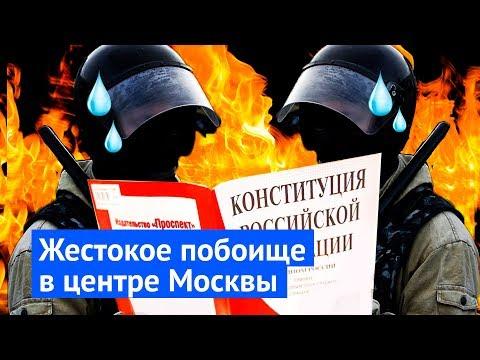Митинг за честные выборы в Мосгордуму: столкновения с ОМОНом и задержания в центре
