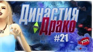 ★ The Sims 4: Вампиры - ДИНАСТИЯ ДРАКО #21 ❦ ПЕРЕЕЗД! НОВЫЙ ДОМ ★