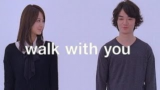 walk with you 染谷将太「父から、息子へ。」篇 伊藤歩「母から、娘へ。...