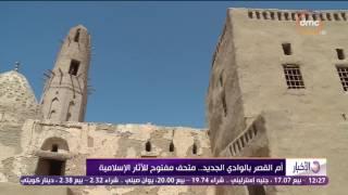 الأخبار - العناني يفتتح عددا من المشروعات التى تم ترميمها بقرية القصر الإسلامية فى الوادي الجديد