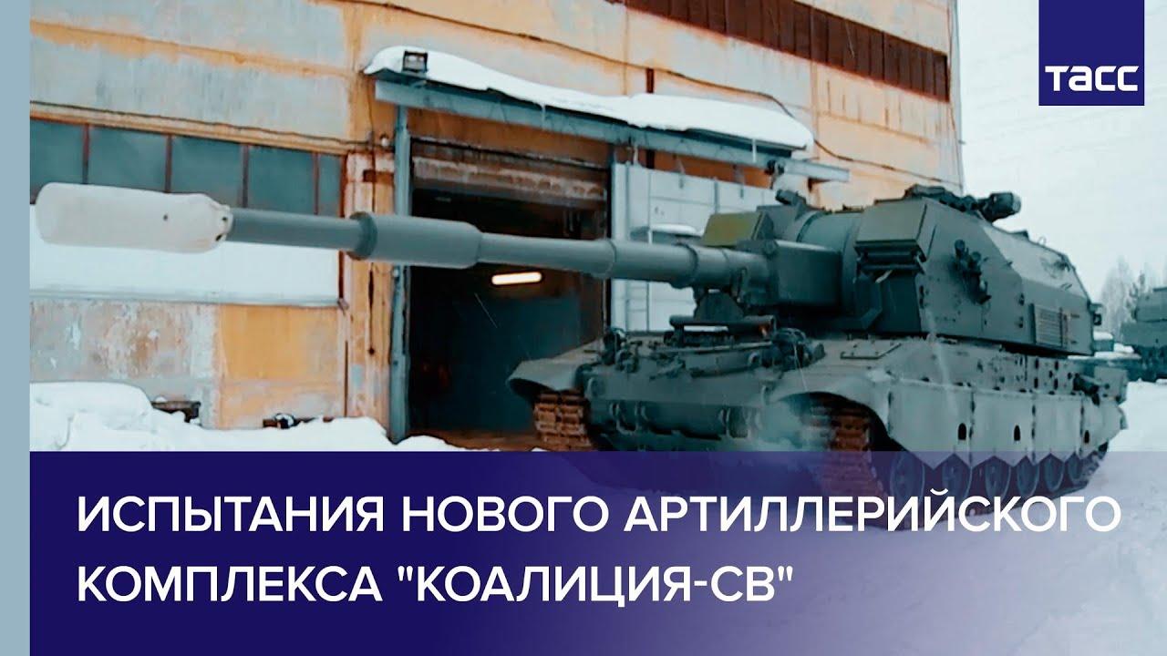 Кадры испытаний нового артиллерийского комплекса «Коалиция-СВ»