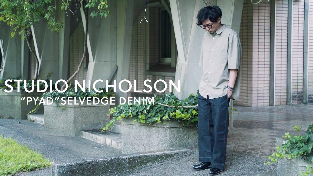 【STUDIO NICHOLSON】今季イチ高額なパンツを買ってしまいました...!【スタジオニコルソン】