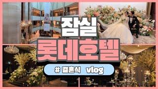 코로나결혼식 2.5단계 예식현장 브이로그 / 잠실롯데호…