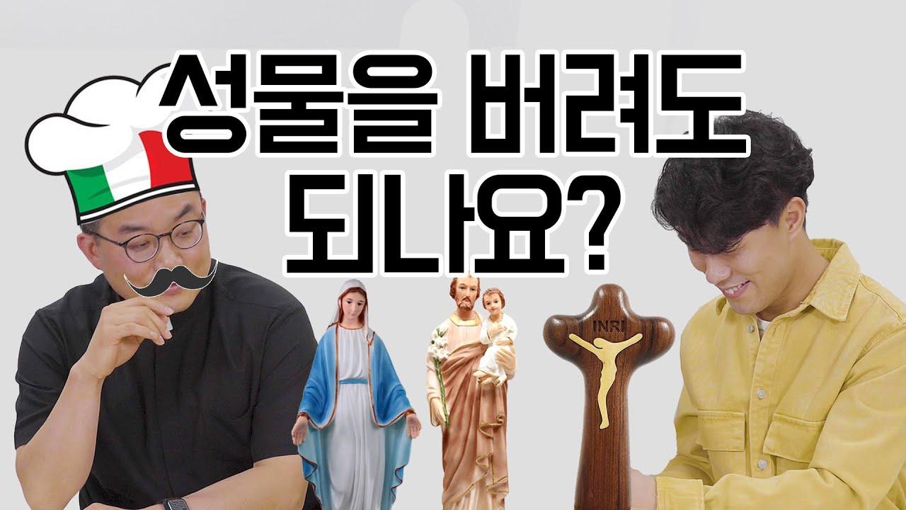 성물 (성모상, 십자고상, 묵주) 버려도 되나요?