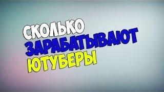 Топ 10 ютуберов из Украины. Сколько зарабатывают ютуберы из Украины?