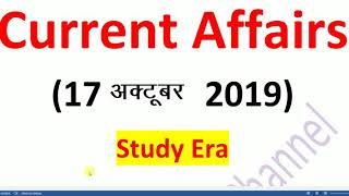 Top Today's Current Affairs 17 October 2019 For All Competitive Examination