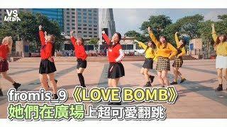 Kpop in public》 fromis_9《LOVE BOMB》 她們在廣場上超可愛翻跳《VS MEDIA》