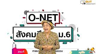ติวสังคมศึกษา O-NET ม.6 [Part 1]
