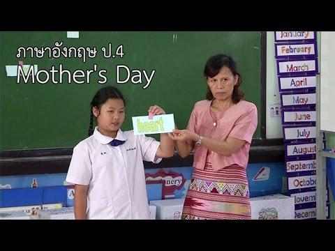 ภาษาอังกฤษ ป. 4 Mother's Day  ครูเกล็ดทอง ภู่ไพศาล