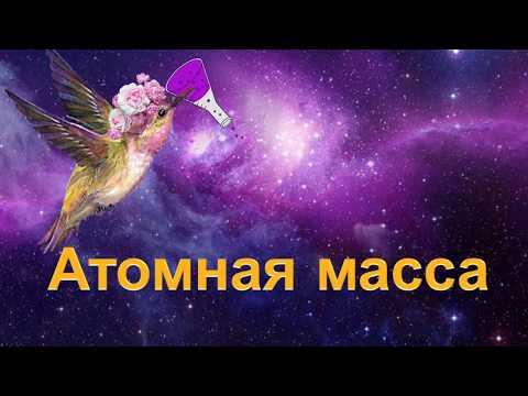 15. Атомная масса