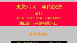 東急バス 荏原町線 蒲田15系統 車内放送